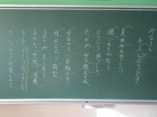 5組 担任からの朝のメッセージ