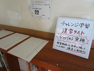1年生の廊下には自主学習プリントが置いてあります