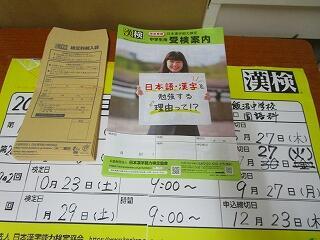 2年生の廊下には漢字検定の申込用紙が置いてあります
