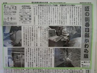 2年生峯村さんが「匠の街 春日部かわら版」という新聞に載りました