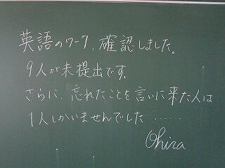 3年生あるクラスの朝の黒板 こんなことでいいのか…?