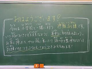 6組 担任の先生から朝のメッセージ