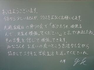 1年2組 担任の先生から朝のメッセージ 先生お大事にしてください