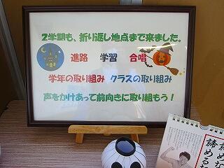 3年生 廊下のメッセージボード