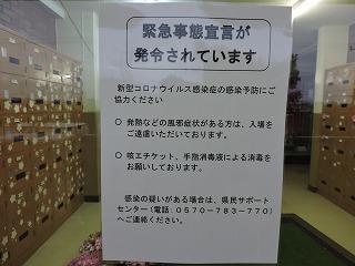 コロナ ウイルス 春日部