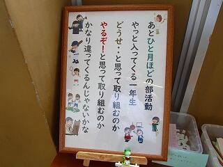 3年生の廊下にあるメッセージ