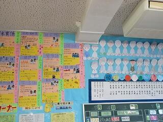 1年2組 教室の掲示物