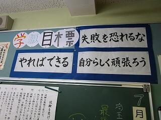 3年2組 教室の掲示物