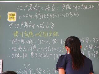 2年3組 社会 江戸幕府の成立
