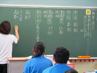 3年1組 国語 熟語について