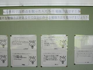 2年生の廊下にある掲示物 成績優秀者の勉強法
