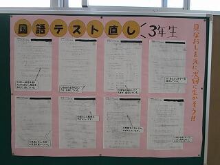 3年生の廊下には国語のテストについての掲示物が貼られています