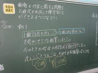 1年2組 数学 方程式 みなさん解けますか