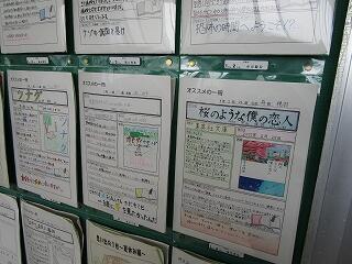 1年生廊下の掲示物 本の紹介カード