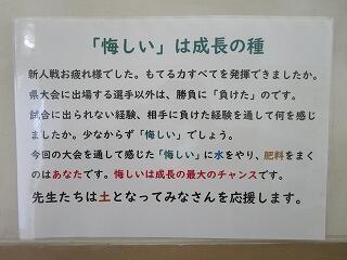 1年生廊下の掲示物 新人戦を終えて先生方からのメッセージ