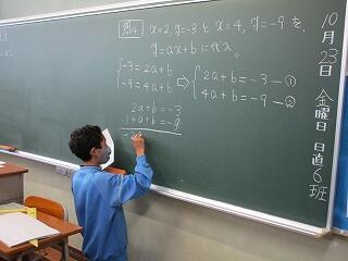 2年1組 数学 一次関数
