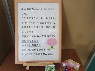 3年生廊下の掲示物 愛のこもったメッセージを毎週学年の先生が掲示してくれます