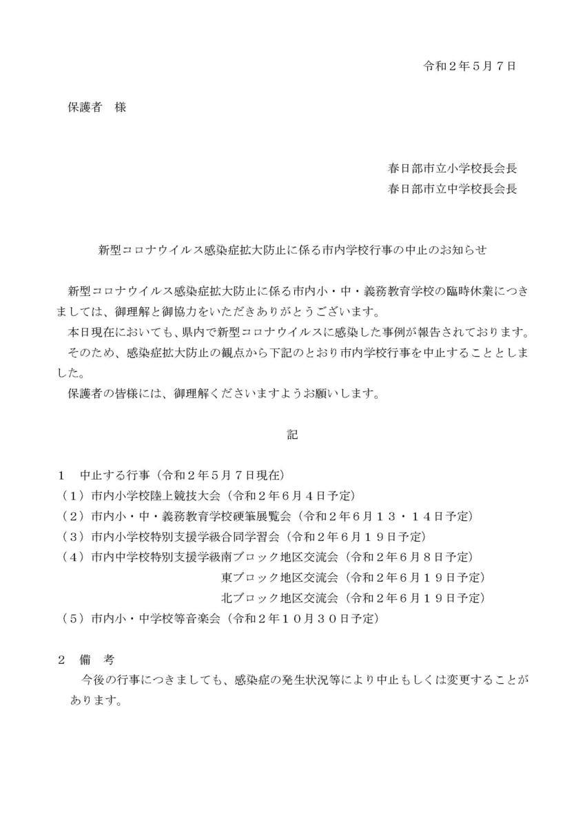 行事 コロナ 学校