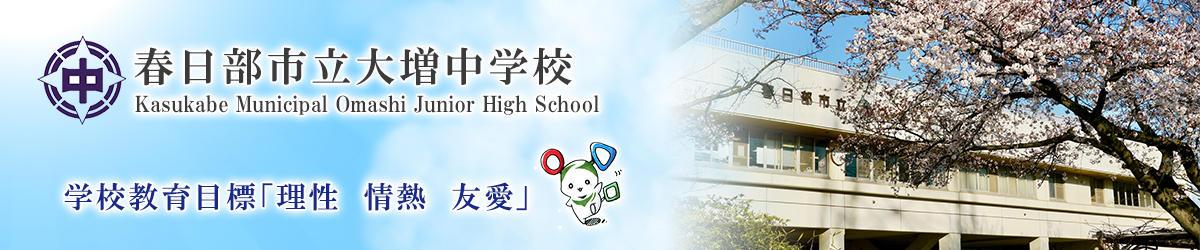 春日部市大曽中学校