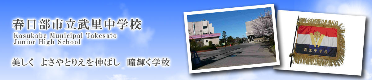 春日部市立武里中学校