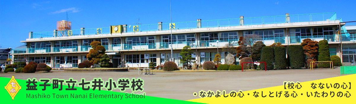 益子町立七井小学校