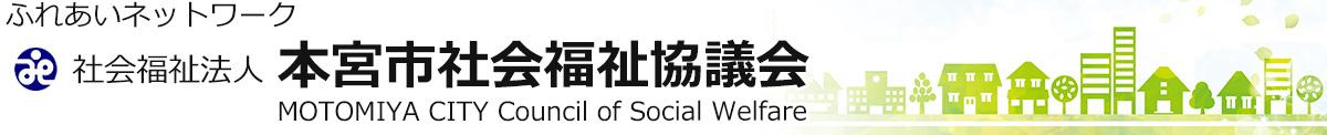 社会福祉法人 本宮市社会福祉協議会
