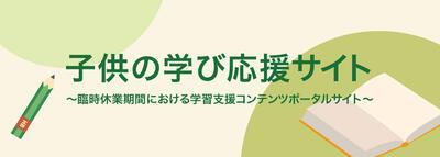文部科学省 子供の学び応援サイト
