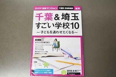 千葉県&埼玉すごい学校10