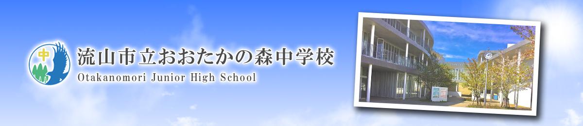 流山市立おおたかの森中学校