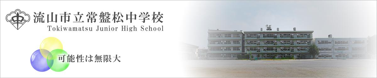 流山市立常盤松中学校