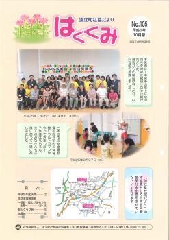 浪江町社協はぐくみNo.105