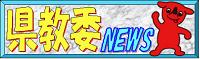 県教委NEWS