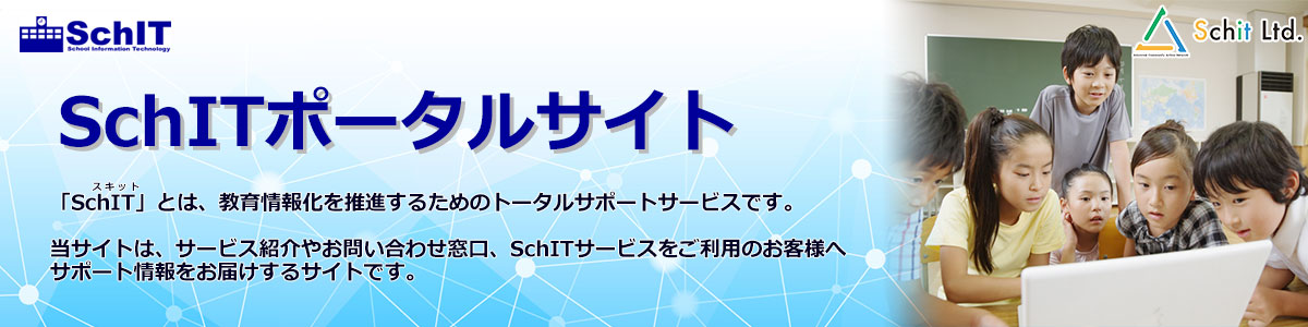 SchITポータルサイト