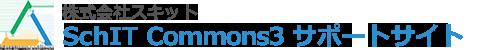 SchITCommons3サポートサイト