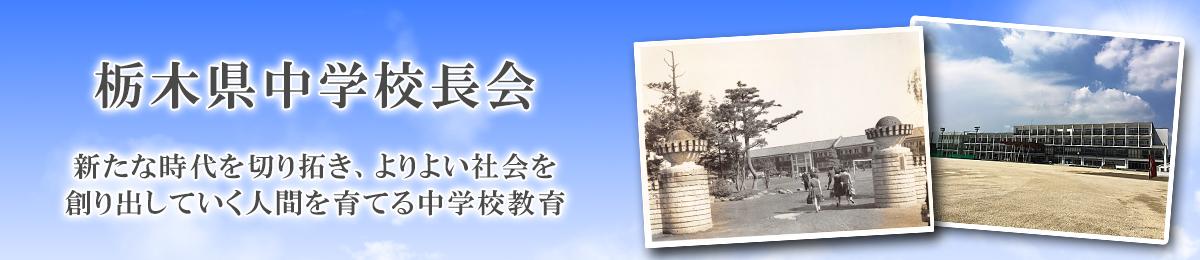 栃木県中学校長会