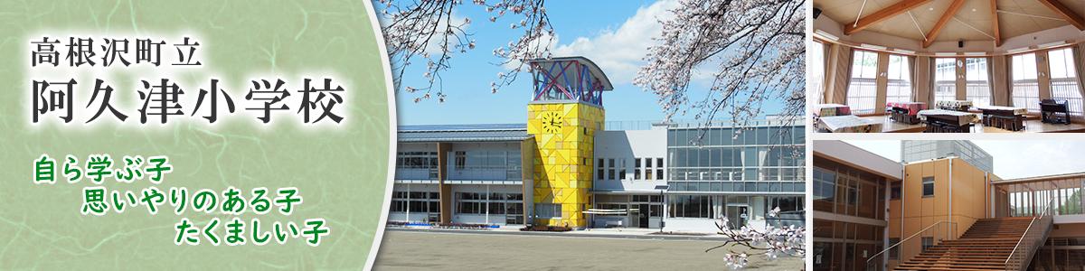 高根沢町立阿久津小学校