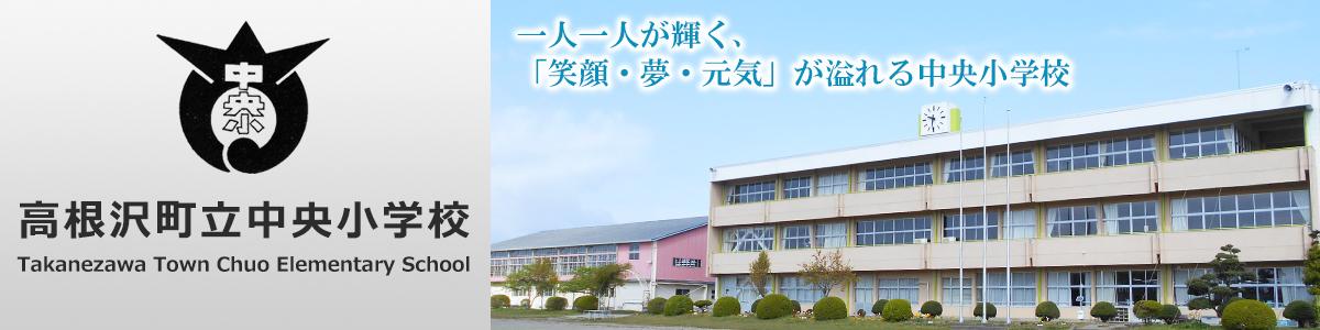 高根沢町立中央小学校