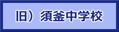 旧)須釜中学校