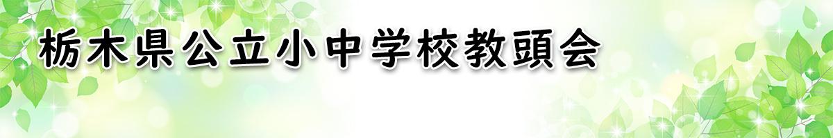栃木公立中学校教頭会