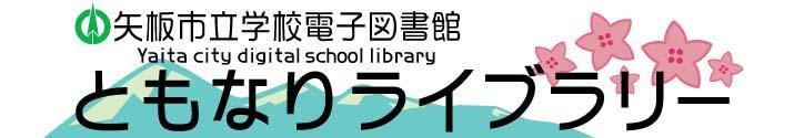 矢板市立学校電子図書館ともなりライブラリー
